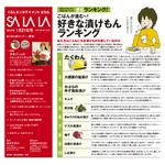 tokushima-salala0121