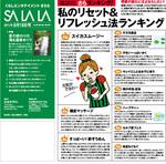tokushima-0818salalala