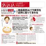 tokushima-salala0405