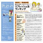 tokushima-salala0415
