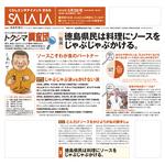 tokushima-salala503