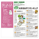 tokushima-salala505