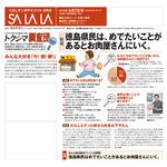 tokushima-salala0607