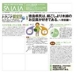 tokushima-salala0705