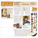 tokushima-salala1018