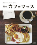 tokushima-cafemap