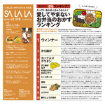 salala0401