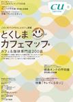 tokushima-cu0804