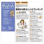 Tokushima-salala0120.jpg