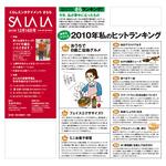 tokushima-salala1216