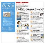 tokushima-salala0819