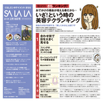 tokushima-salala0218
