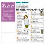 tokushima-salala0916