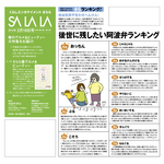 tokushima-salala0216.jpg