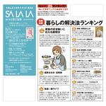 tokushima-salala0217