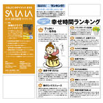 tokushima-salala0315.jpg