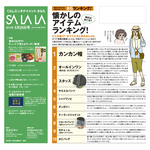 tokushima-salala0520