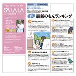 tokushima-salala0617