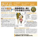 tokushima-salala0621.jpg