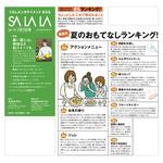 tokushima-salala0707.jpg