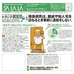 tokushima-salala0719.jpg