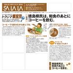 tokushima-salala0802.jpg