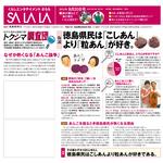 tokushima-salala0920.jpg