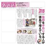 tokushima-salala1004.jpg