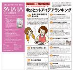 tokushima-salala1020.jpg