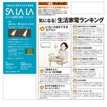 tokushima-salala1021.jpg
