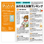 tokushima-salala1117.jpg