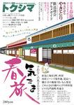 tokushima-tautoku0703