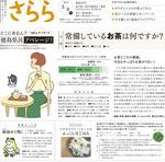tokushima-150508salala