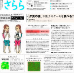 tokushima-150521salala
