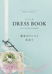1505_dressbook.jpg