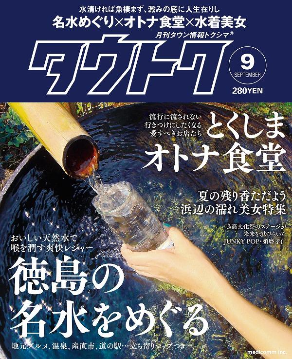月刊タウン情報トクシマ